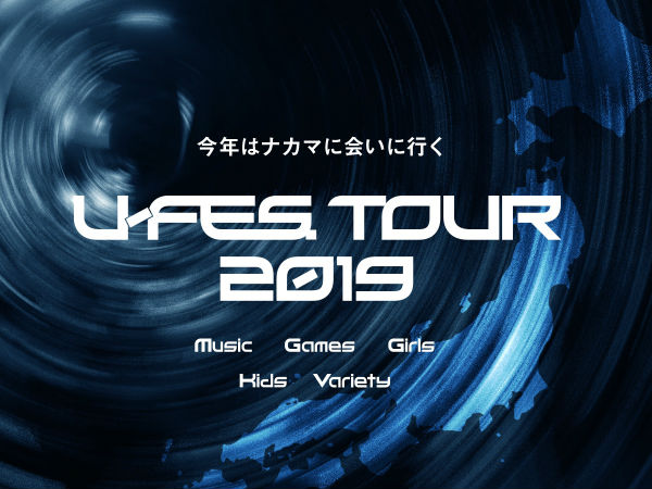 U-FES. TOUR 2019 Games8月