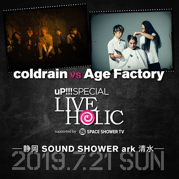 uP!!!SPECIAL LIVE HOLIC vol.23