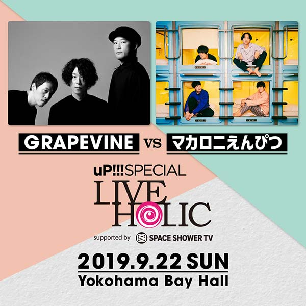 uP!!!SPECIAL LIVE HOLIC vol.24 supported by SPACE SHOWER TV
