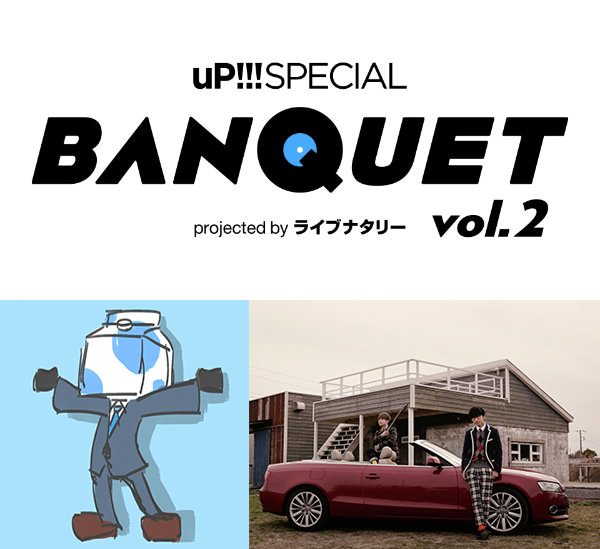 uP!!!SPECIAL BANQUET vol.2 projected by ライブナタリー