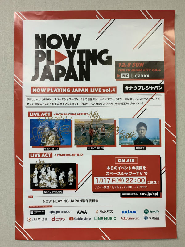 NOW PLAYING JAPAN LIVE vol.4