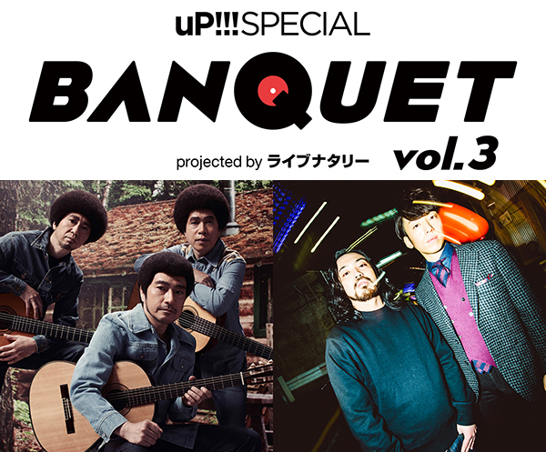 uP!!!SPECIAL BANQUET vol.3 projected by ライブナタリー