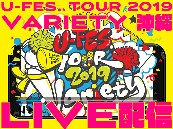 U-FES. TOUR 2019 Variety in 沖縄