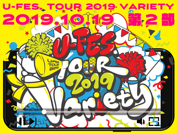 U-FES. TOUR 2019 Variety in東京